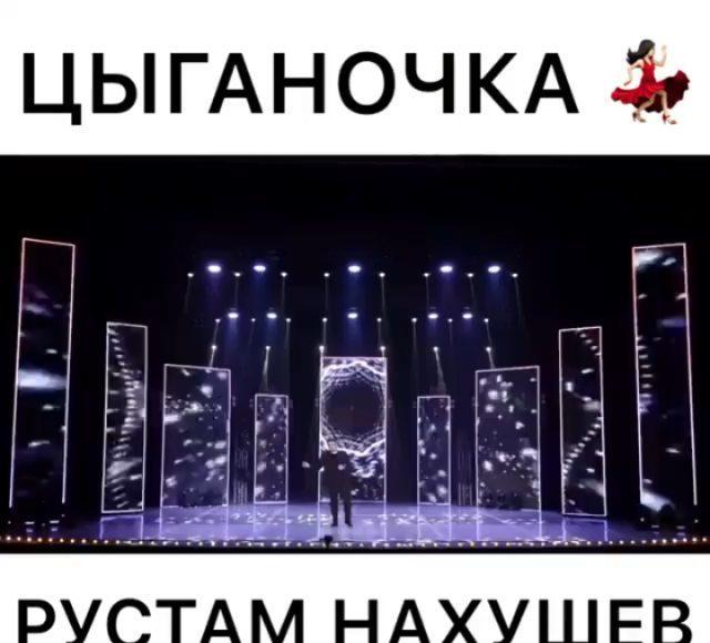 Рустам Нахушев - Цыганочка            ...