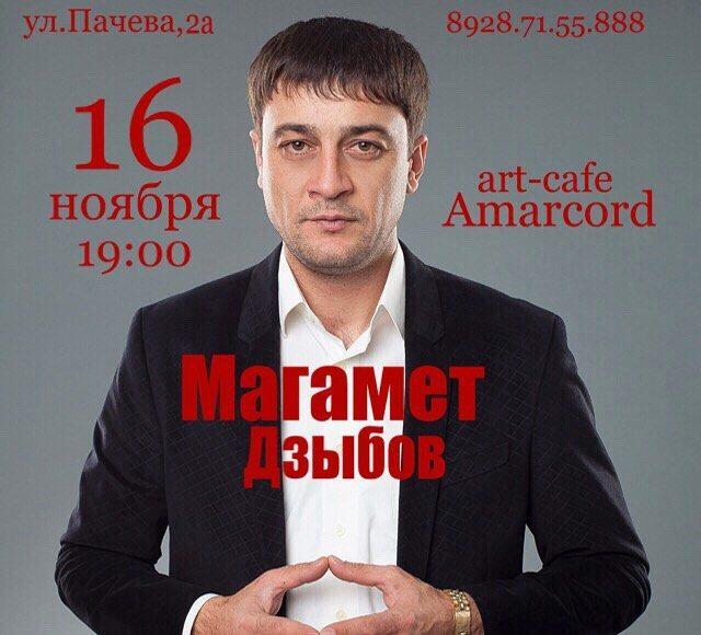 Уже совсем скоро  Творческий вечер заслуженного артиста Адыгеи и КБР Магамета Дз...