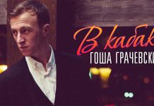 "Gosha Grachevsky. ""In the tavern"""