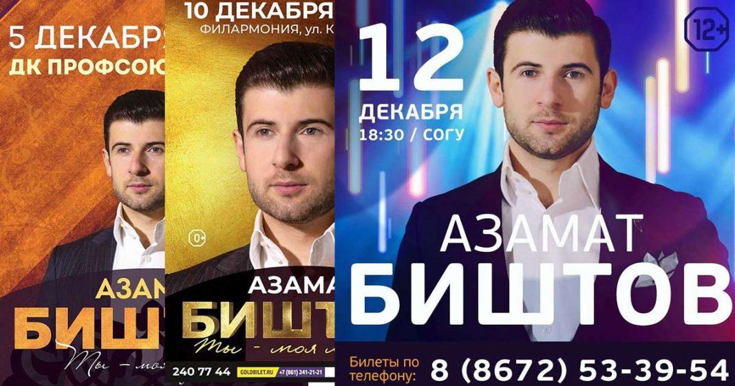 Приглашаем на концерты Азамата Биштова в декабре