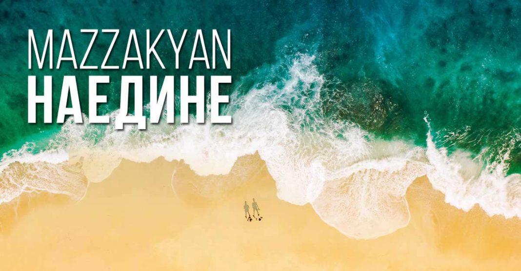 Mazzakyan. «Наедине»
