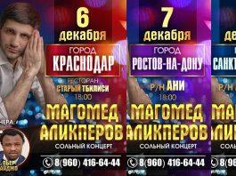 Концерты Магомеда Аликперова в декабре