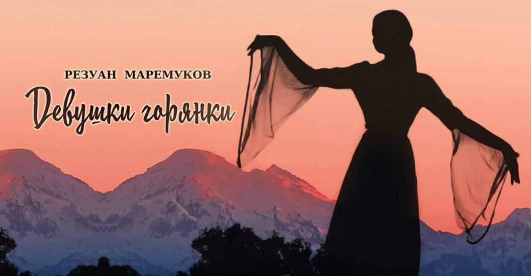 Резуан Маремуков. «Девушки горянки»