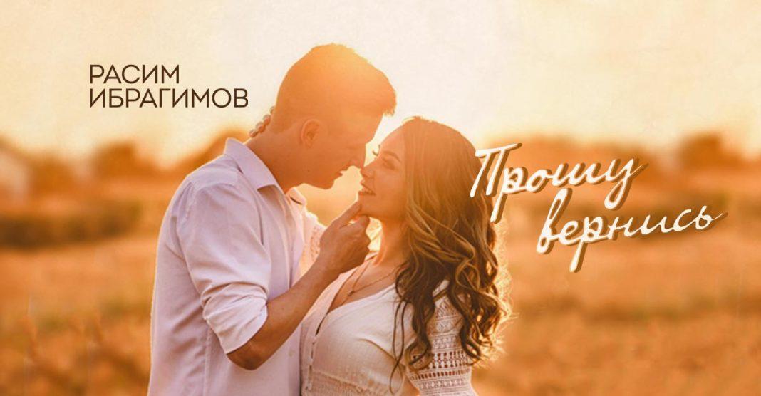 «Прошу вернись» - Расим Ибрагимов презентовал мини-альбом!