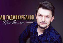 Мурад Гаджикурбанов. «Красивая моя»