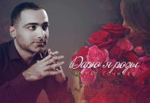 Мурат Гочияев. «Дарю я розы»