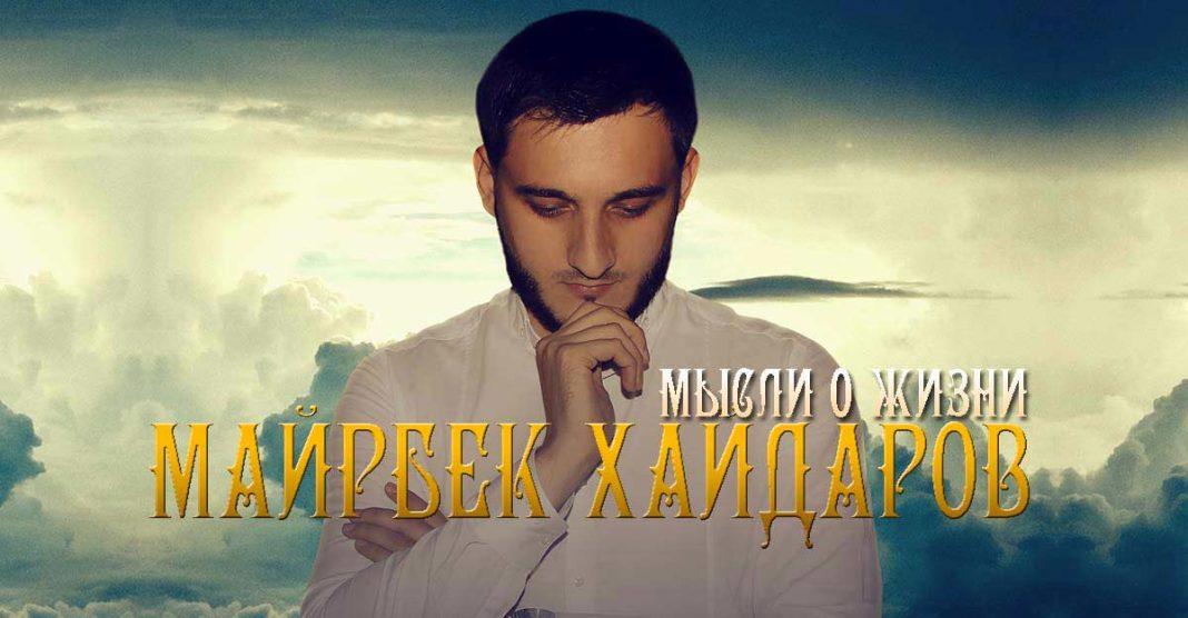 Майрбек Хайдаров. «Мысли о жизни»