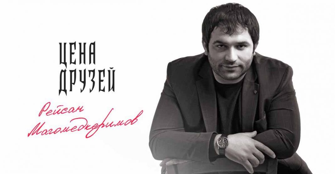 Рейсан Магомедкеримов 2019. «Цена друзей». Слушать и скачать песню.