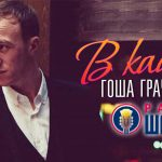 """Gosha Grachevsky's track """"In the Tavern"""" sounds on the air of """"Radio Chanson"""""""
