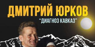 Приглашаем на концерт Дмитрия Юркова