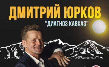We invite Dmitry Yurkov to the concert