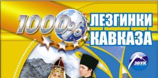 Dance, Caucasus