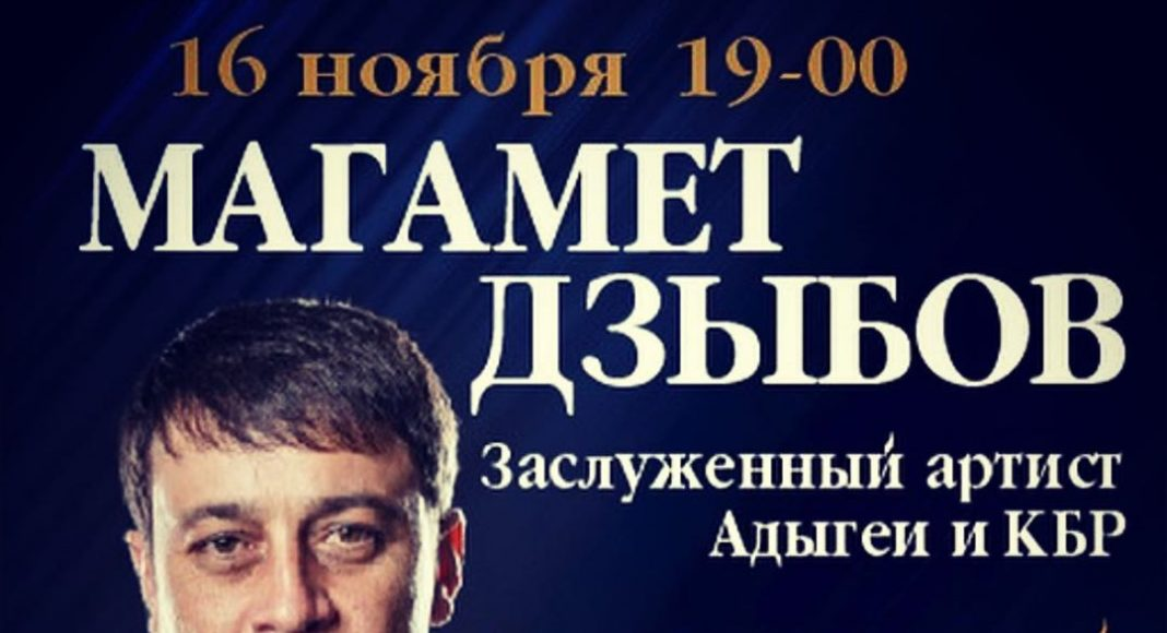 16 ноября в 19:00 в art-cafe Amarcord состоится творческий вечер Магамета Дзыбов...