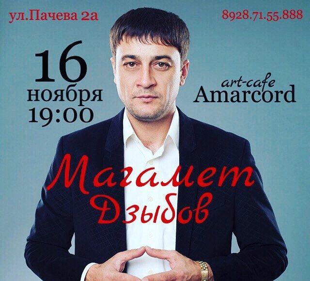 16 ноября в 19:00 состоится творческий вечер заслуженного  артиста Адыгеи и Каба...