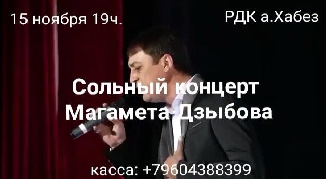 19 ноября 19:00 а. Хабез Долгожданный концерт звезды Северного Кавказа Магамета ...