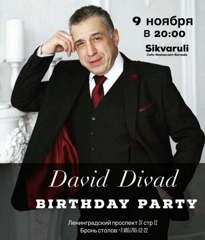 David Divad приглашает всех на свой День рождения!