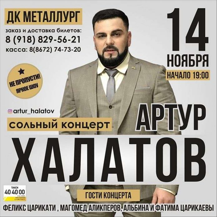 Не пропустите концерт Артура Халатова во Владикавказе!