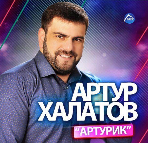 Артурик (Осетинская версия)