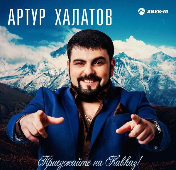 Приезжайте на Кавказ!