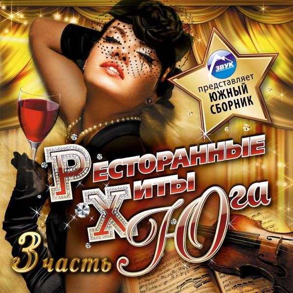 Любовь-воровка (feat. Анжелика Начёсова)
