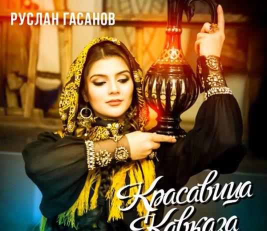 Красавица Кавказа