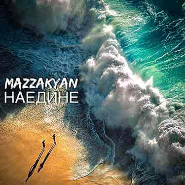 "Mazzakyan presented a new author's track - ""Alone"""