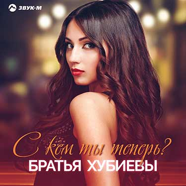 """Who are you with now"" - a new track of the Khubiev Brothers has been released"