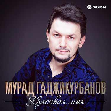 Мурад Гаджикурбанов совместно со «Звук-М» выпустил мини-альбом «Красивая моя»