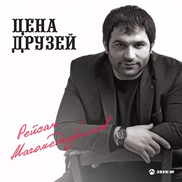 "Reisan Magomedkerimov ""The Price of Friends"" - listen to the new 2019 of the year"