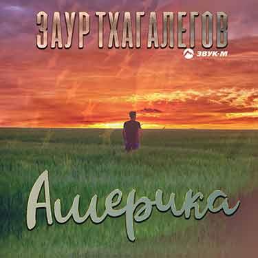 Заур Тхагалегов презентовал новый трек – «Америка»