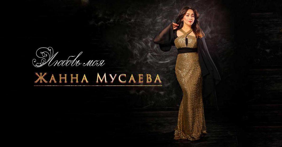 Жанна Мусаева. «Любовь моя»