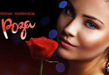 Резуан Маремуков презентовал новый сингл – «Роза»