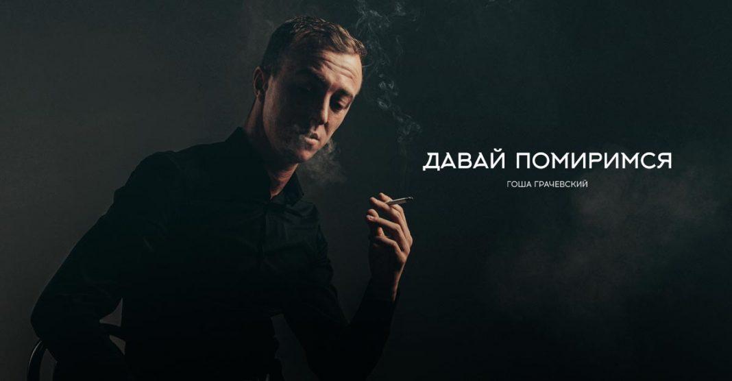 Гоша Грачевский презентовал новый трек – «Давай помиримся»