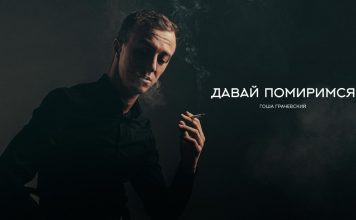 "Gosha Grachevsky presented a new track - ""Let's make peace"""