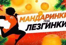 Новогодний сборник «Мандаринки под лезгинки»!
