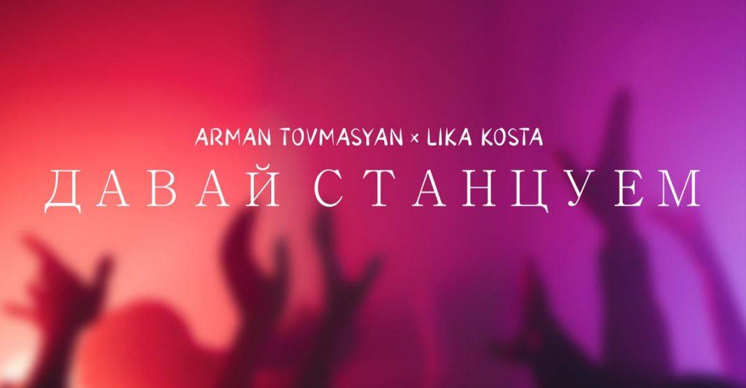 Single Premiere! Arman Tovmasyan and Lika Kosta Let's Dance
