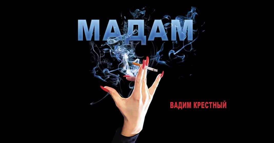 Вадим Крёстный. «Мадам»