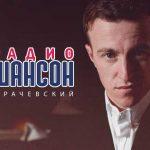Vote for Gosha Grachevsky in the Hit Parade on Radio Chanson!