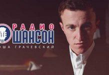 Голосуй за Гошу Грачевского в «Хит-Парад» на «Радио Шансон»!