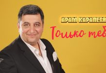 "Aram Karapetyan's new song ""Only to You"" Released"