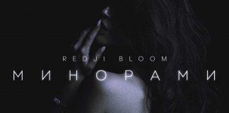 Redji Bloom: «Любите так, чтоб навсегда!»