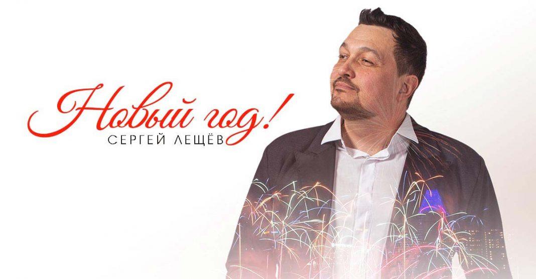 Праздничная премьера от Сергея Лещева – «Новый год!»