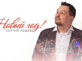 "Festive premiere by Sergey Leshchev - ""New Year!"""