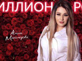 Амина Магомедова подарила слушателям «Миллион роз»!