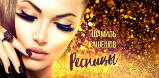 Вышла новая авторская песня Шамиля Кашешова - «Ресницы»