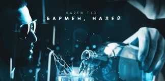 Karen ТУЗ «Бармен, налей»