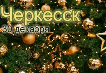 "New Year's concert with the participation of stars ""Sound-M"" will be held in Cherkessk"