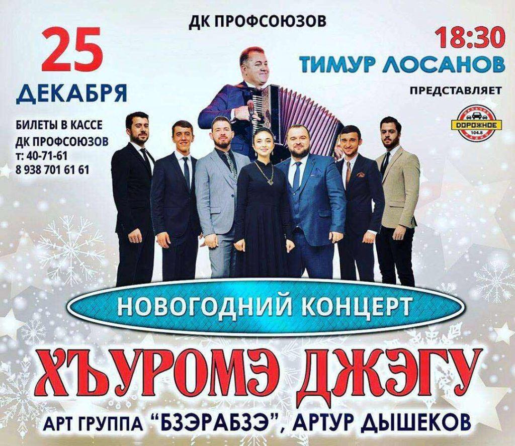Тимур Лосанов и Арт-группа «Бзэрабзэ» приглашают на новогодний концерт «Хъуромэ Джэгу»