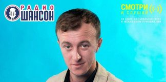 Гоша Грачевский в прямом эфире на «Радио Шансон»