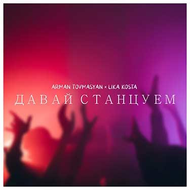Премьера сингла! Arman Tovmasyan и Lika Kosta «Давай станцуем»